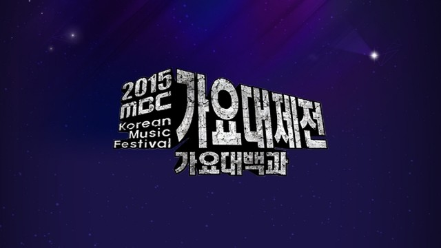 2015 MBC Korean Music Festival Ep 1 Cover