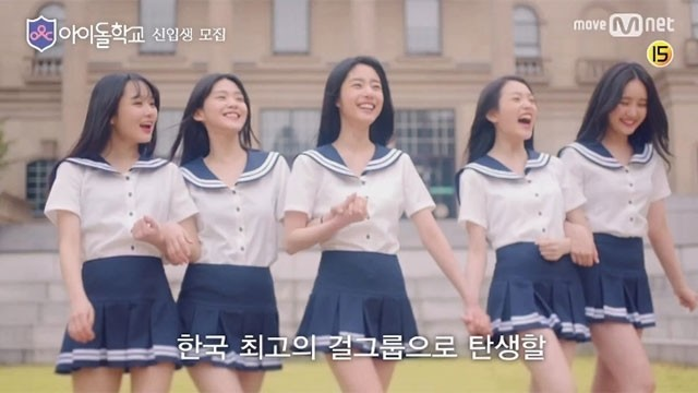 2017 Idol School Ep 4 Cover