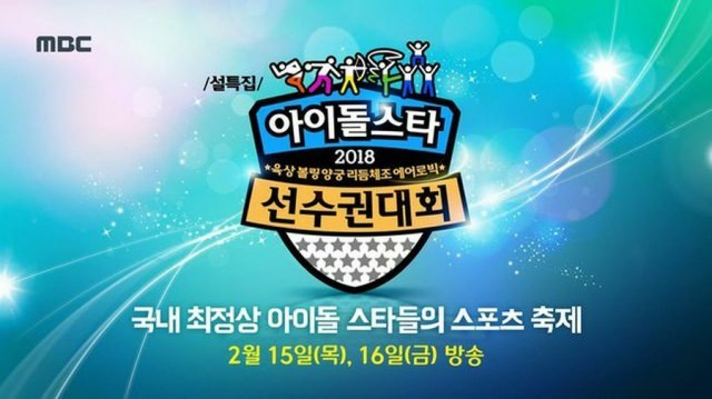 2018 Idol Star Athletics Championships - Chuseok Special Ep 4 Cover