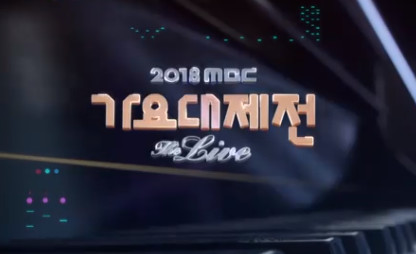 2018 MBC Music Festival Ep 1 Cover