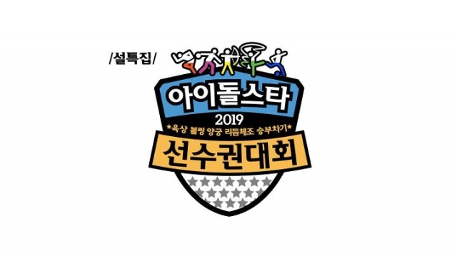 2019 Idol Star Athletics Championships Ep 1 Cover
