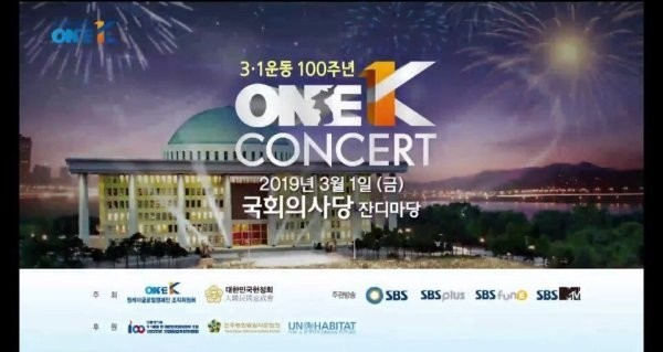 2019 One K Concert Ep 1 Cover