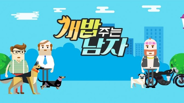 A Man Who Feeds The Dog Ep 26 Cover