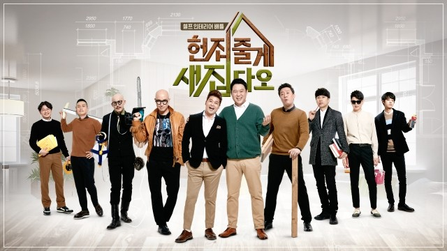 A New House for Me Season 2 Ep 8 Cover