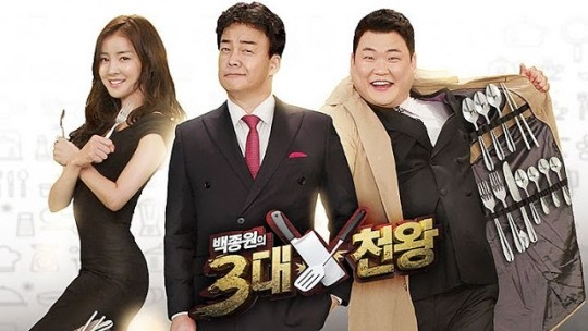 Baek Jong Won's Top 3 Chef King Ep 72 Cover