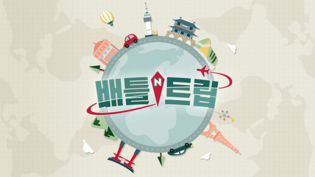 Battle Trip Ep 2 Cover