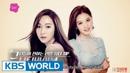 Beauty Bible 2016 S/S Ep 6 Cover