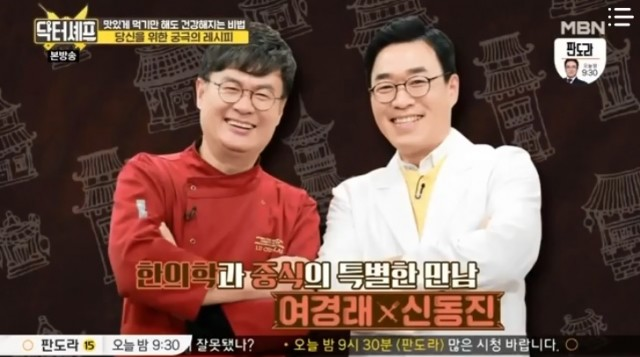 Doctor Chef Ep 3 Cover