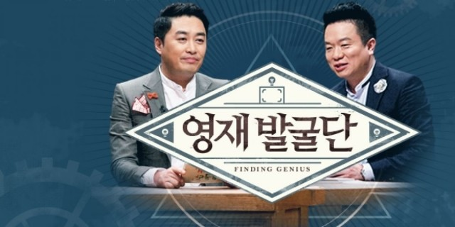 Finding Genius Ep 201 Cover