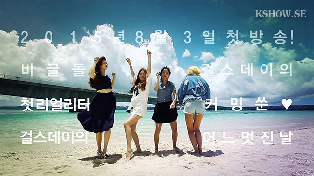 Girl's Day's One Fine Day Ep 7 Cover