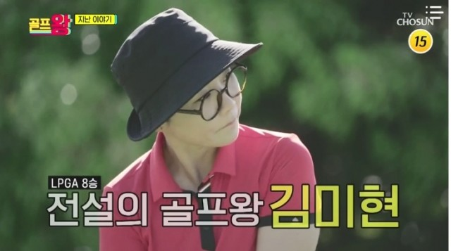 Golf King Ep 18 Cover