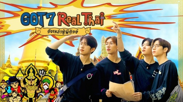 GOT7 Real Thai Ep 3 Cover