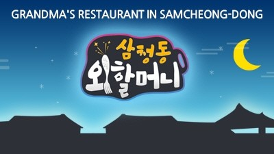 Grandma's Restaurant in Samcheongdong Ep 7 Cover