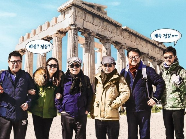 Grandpas Over Flowers Season 3 Ep 7 Cover