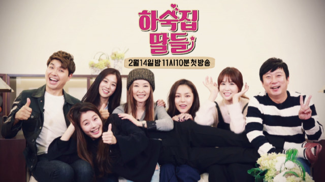 Guesthouse Daughters Ep 8 Cover