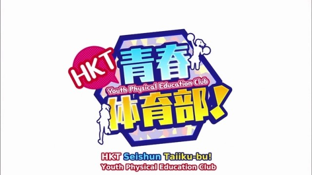 HKT Youth Physical Education Club Ep 16 Cover