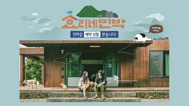 Hyori's Bed And Breakfast Season 2 Ep 15 Cover