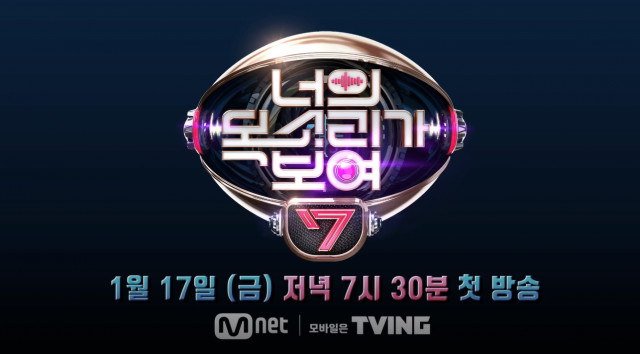 I Can See Your Voice Season 7 Ep 5 Cover