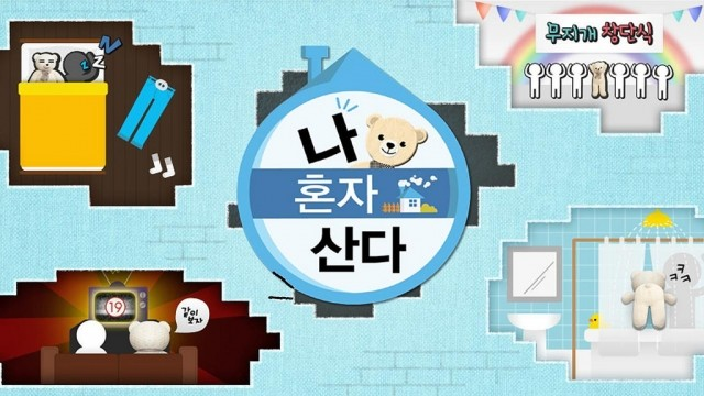 I Live Alone Ep 229 Cover