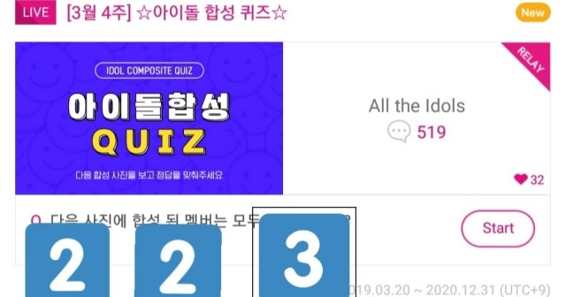 Idol On Quiz Ep 14 Cover