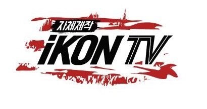 iKON TV Ep 10 Cover