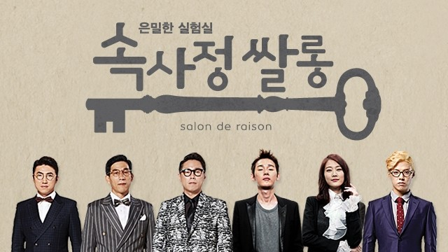 Inside Story Salon Ep 13 Cover