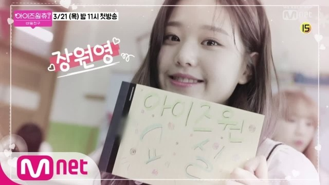 IZ ONE CHU Season 2 Episode 2