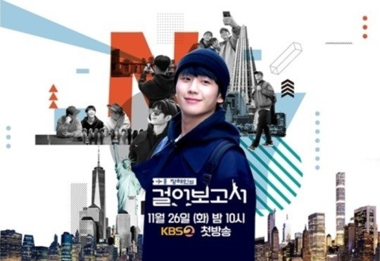 Jung Hae In's Walking Report Ep 3 Cover