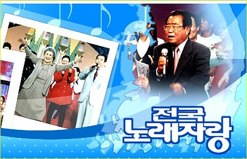 Korea Sings Ep 1955 Cover