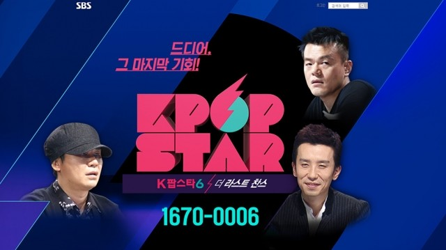 Kpop Star 6 Ep 1 Cover