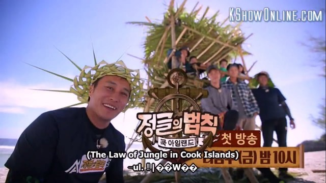 Law Of The Jungle In Cook Islands Ep 1 Cover