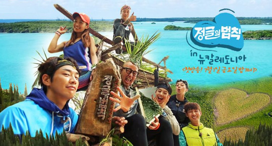 Law Of The Jungle In New Caledonia Ep 3 Cover