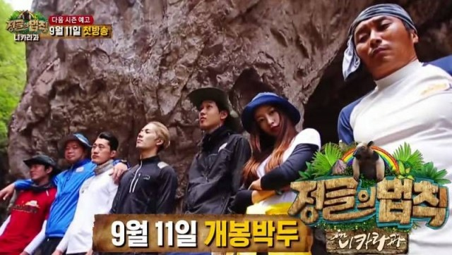 Law Of The Jungle In Nicaragua Episode 1