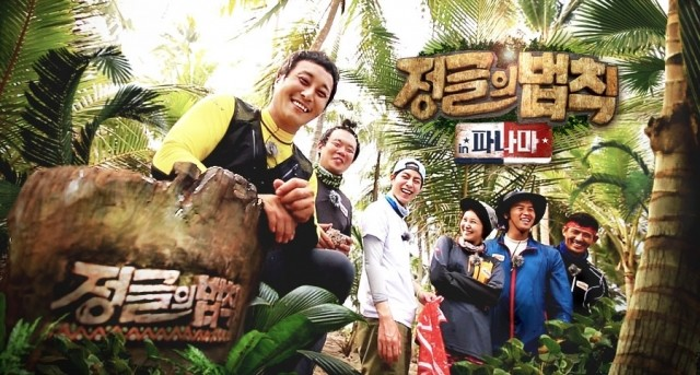 Law Of The Jungle In Panama Ep 1 Cover