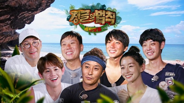 Law Of The Jungle In Timor-Leste Ep 1 Cover