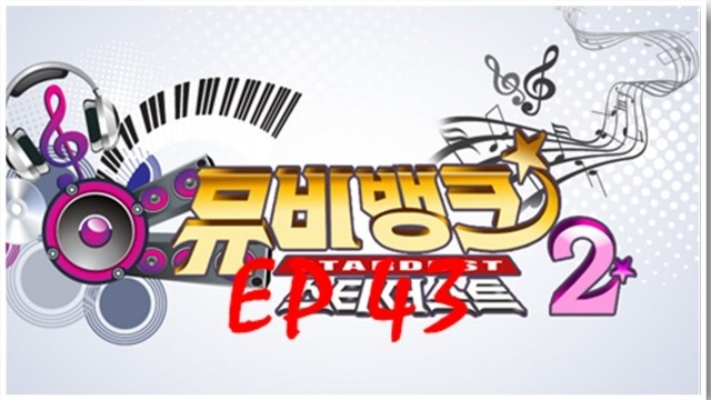MV Bank Stardust Season 2 Ep 58 Cover