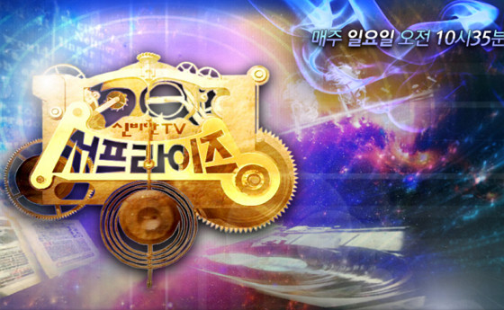 Mystic TV Surprise Ep 819 Cover