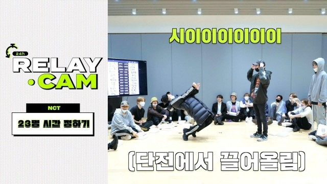 NCT 24hr RELAY CAM Ep 13 Cover
