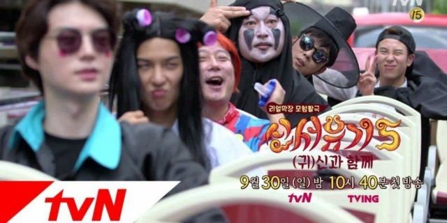 New Journey To The West 5 Ep 4 Cover