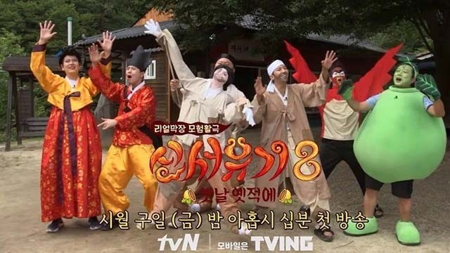 New Journey to The West 8 Ep 7 Cover