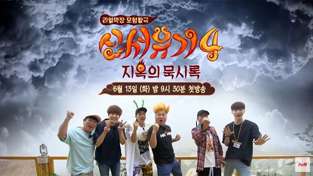 New Journey To The West Season 4 Ep 5 Cover