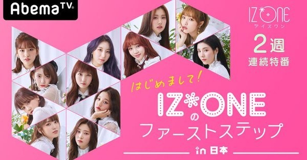 Nice to Meet You! IZ*ONE&#39s First Steps In Japan Ep 2 Cover