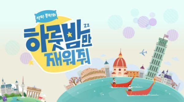 One Night Sleepover Trip Ep 12 Cover