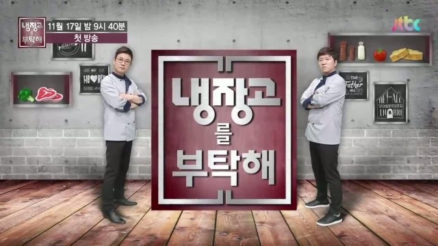 Please Take Care Of My Refrigerator Ep 219 Cover