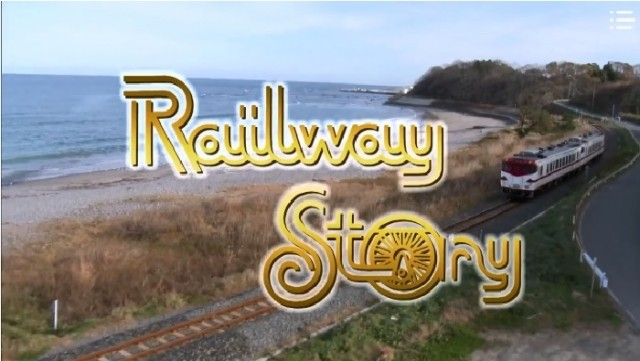 Railway Story Ep 4 Cover