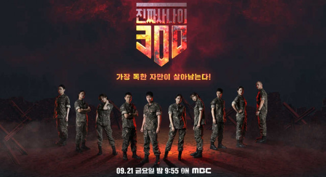 Real Men 300 Ep 1 Cover