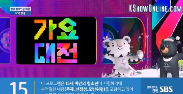 SBS Music Awards 2017 Ep 1 Cover