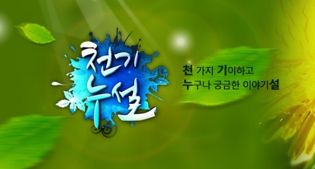 Secrets Of Nature Ep 344 Cover