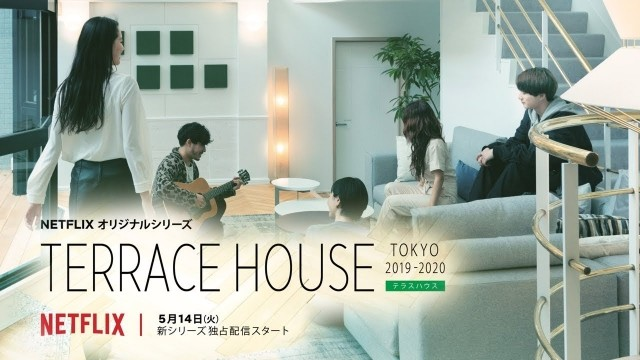 Terrace House Tokyo 2019-2020 Ep 1 Cover