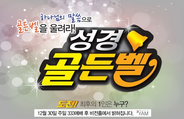 The Golden Bell Challenge Ep 828 Cover